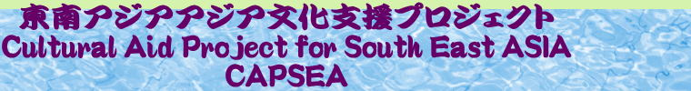 ����A�W�A�A�W�A�����x���v���W�F�N�g Cultural Aid Project for South East ASIA CAPSEA
